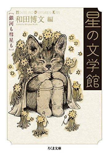 星の文学館 (ちくま文庫)