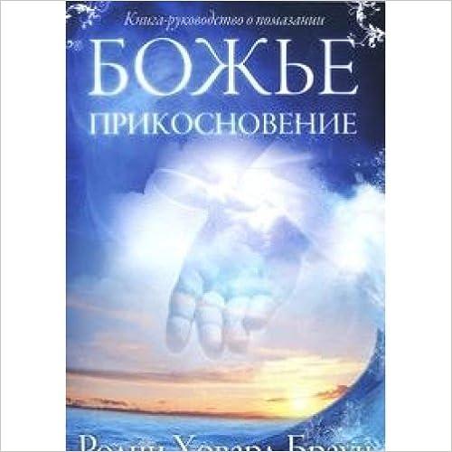 Book Bozhe prikosnovenie
