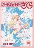 Card Captor Sakura Illustrations Collection Vol. 3 (Kado Kyaputa Sakura Irasuto-Shu) (in Japanese)