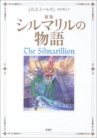 新版 シルマリルの物語