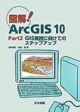 図解!ArcGIS 10〈Part2〉GIS実践に向けてのステップアップ