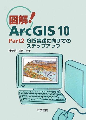 図解! ArcGIS10 Part2 -GIS実践に向けてのステップアップ