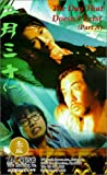 The Day That Doesn't Exist [VHS]
