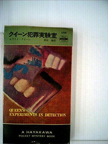 クイーン犯罪実験室 (Hayakawa pocket mystery books)