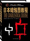 [ New Genuine ] Japanese candlesticks tutorial Neeson 9787806885901118(Chinese Edition)