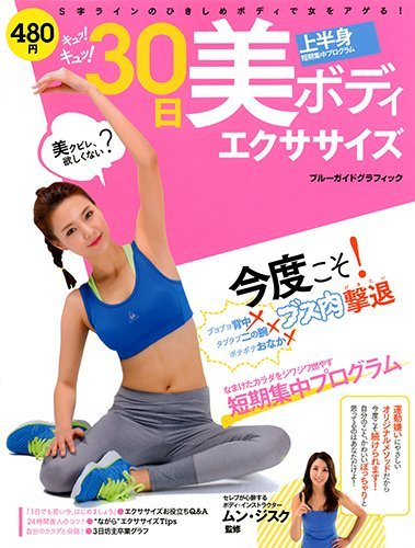 Kyu!Kyu! The 30th beauty body exercise PDF
