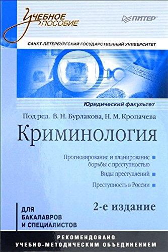 Read Online Kriminologiya. Uchebnoe posobie pdf epub