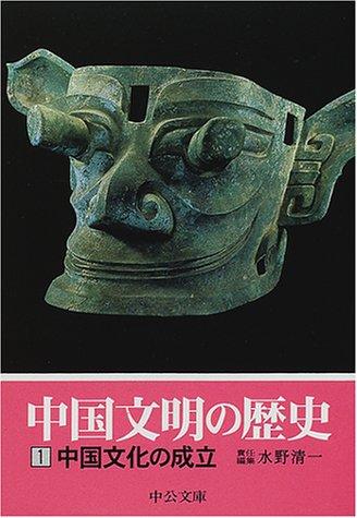 中国文明の歴史〈1〉中国文化の成立 (中公文庫)