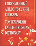 Contemporary English-Russian Dictionary, Popova, L. P., 5887212748
