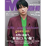 MEN'S NON-NO 2020年9月号