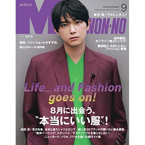 MEN'S NON-NO 2020年9月号 表紙画像
