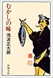 むかしの味 (新潮文庫)