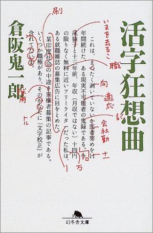 活字狂想曲 (幻冬舎文庫)