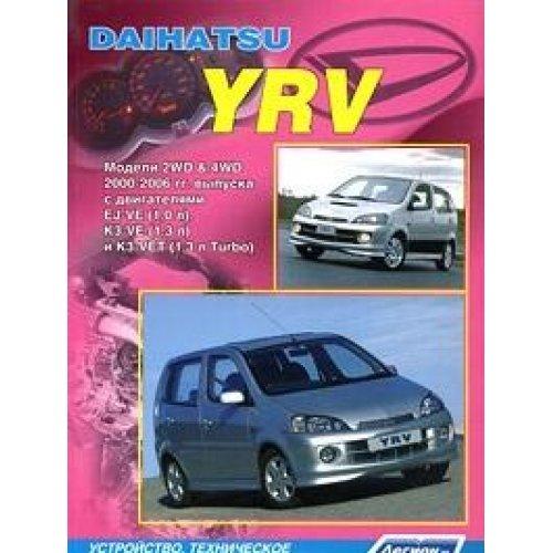 Daihatsu YRV 2WD and 4WD models 2000 to 2006. (H / b) / Daihatsu YRV Modeli 2WD i 4WD 2000-2006gg. (ch/b) (Russian) Paperback – 2008