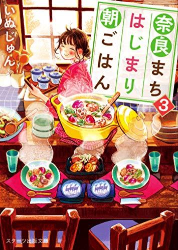 奈良まちはじまり朝ごはん3 (スターツ出版文庫)