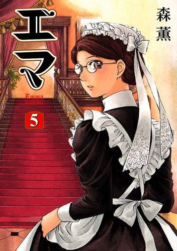 エマ 5 (ビームコミックス)