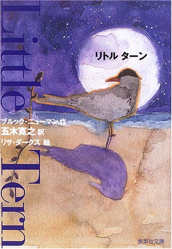 リトルターン (集英社文庫)
