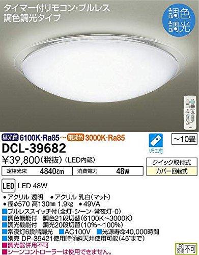 大光電機(DAIKO) LED調色シーリング (LED内蔵) LED 48W 昼光色~電球色 6100K~3000K DCL-39682 10  B00YGHYKMW
