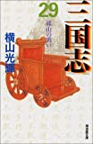 三国志 (29) (潮漫画文庫)