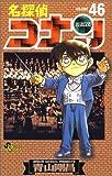 名探偵コナン (46) (少年サンデーコミックス)