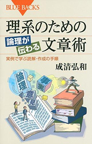 理系のための 論理が伝わる文章術 実例で学ぶ読解・作成の手順 (ブルーバックス)