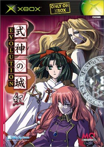 The Castle of Shikigami / Shikigami No Shiro Evolution (Rainbow Cover) [Japan Import]