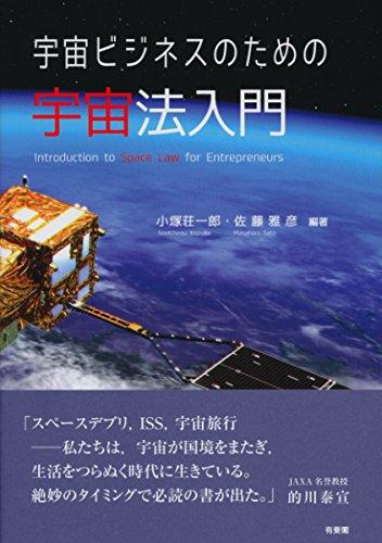 宇宙ビジネスのための宇宙法入門