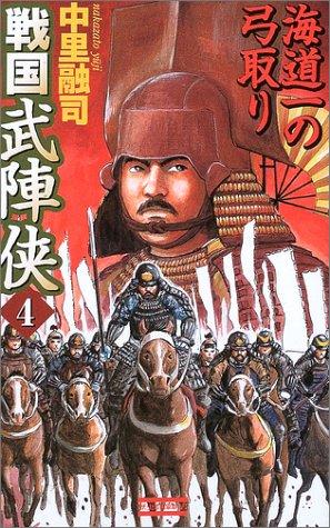 戦国武陣侠〈4〉海道一の弓取り (歴史群像新書)