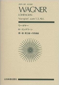 スコア ワーグナー 「ローエングリン」 第一幕・第三幕への前奏曲 (Zen‐on score)