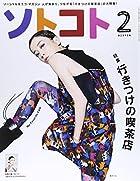 SOTOKOTO (ソトコト) 2015年 02月号 [雑誌]
