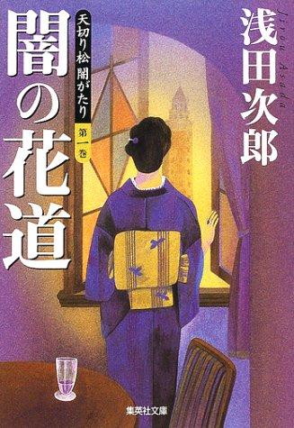 闇の花道―天切り松 闇がたり〈第1巻〉 (集英社文庫)