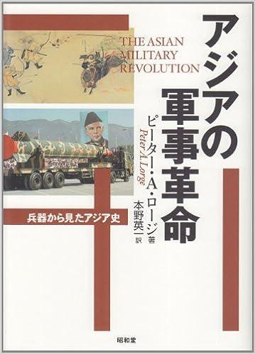 アジアの軍事革命―兵器から見たアジア史 | ピーター・A. ロージ, Lorge ...
