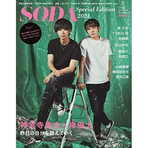 SODA Special Edition 2021 表紙画像