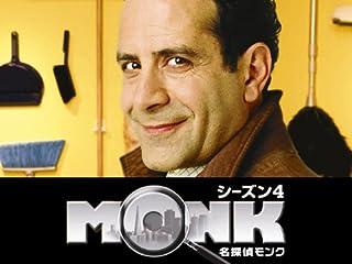 名探偵モンク シーズン4