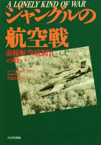 ジャングルの航空戦―前線航空統制官の戦い