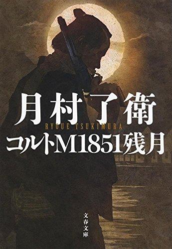 コルトM1851残月 (文春文庫)