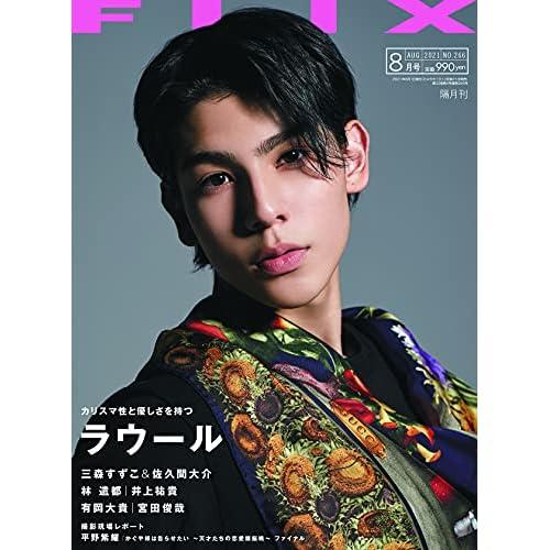 FLIX 2021年 8月号 表紙画像
