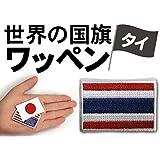 世界の国旗 ワッペン(タイ・アイロン圧着方式)(SSサイズ 約3.2cm×4.5cm)