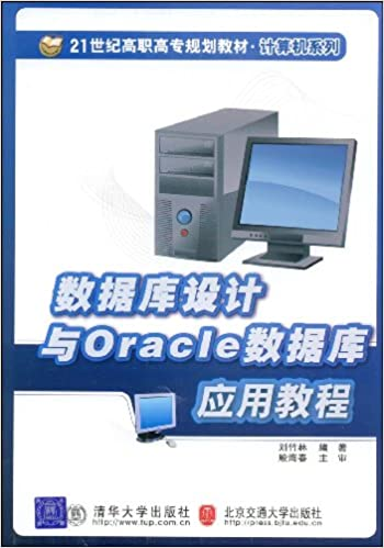 Database Design and Oracle database using the tutorial