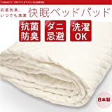 イー・ユニット 抗菌防臭防ダニ ベッドパッド 洗えていつでも清潔 マイティトップ2使用 日本製 (セミダブル 120×195cm) 敷きパッド