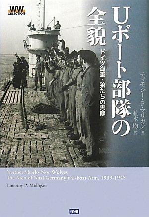 Uボート部隊の全貌 ドイツ海軍・狼たちの実像: ドイツ海軍・狼たちの肉声 (WWセレクション)
