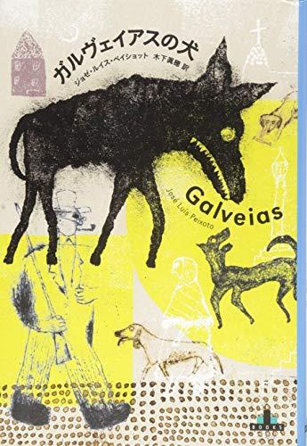 ガルヴェイアスの犬 (新潮クレスト・ブックス)