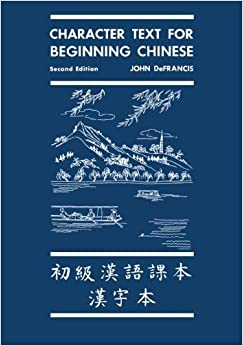 Book Character Text for Beginning Chinese: Second Edition (Yale Language Series) (English and Mandarin Chinese Edition) by John De Francis (1976-09-10)