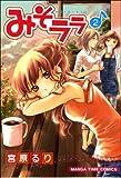 みそララ 2 (まんがタイムコミックス)