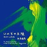 Inochi No Kokage by Naomi Sagara (2010-11-24)