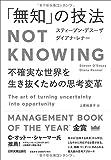 「無知」の技法NotKnowing