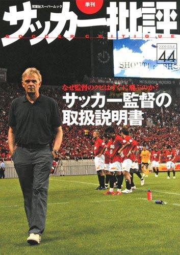 季刊サッカー批評 issue 44 サッカー監督の取扱説明書 (双葉社スーパームック)
