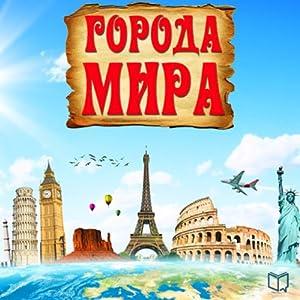 Goroda Mira [Cities of the World] Audiobook