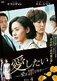 [DVD]愛したい~愛は罪ですか~DVD-BOX4