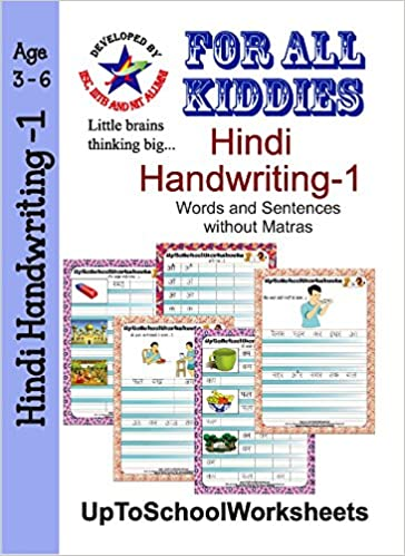 Amazon In Buy Hindi Handwriting Worksheets 1 2 And 3 Letter Words And Sentences Without Matras Book Online At Low Prices In India Hindi Handwriting Worksheets 1 2 And 3